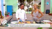 """Рецептата днес: Реджеп приготвя риба като в изискан ресторант - """"На кафе"""" (09.09.2020)"""