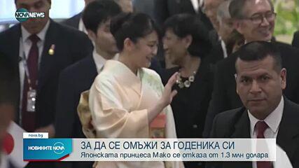 Японската принцеса Мако се отказа от титлата си, за да се омъжи за състудент