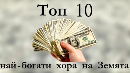 Топ 10 най-богати хора