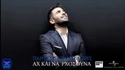 Ax Kai Na`rxosouna - Pantelis Pantelidis - 2015
