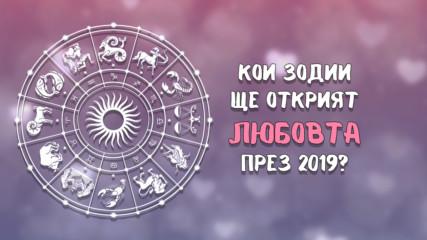 2019 ще бъде годината на любовта за тези зодии