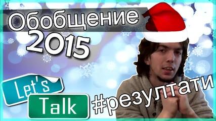 Обобщение 2015 |Let's Talk