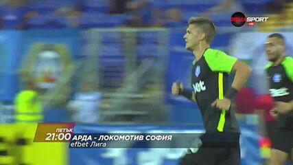 Арда - Локомотив София на 27 август, петък от 21.00 ч. по DIEMA SPORT