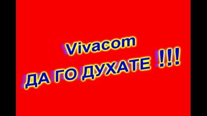 Vivacome най - тъпия internet