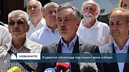 Хърватия провежда парламентарни избори