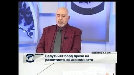 Веселин Пасев: Валутният борд пречи на развитието на икономиката