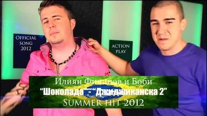 Летен - New* Шоколада - Джиджиканска 2 - Илиян Филипов и Боби (2012)