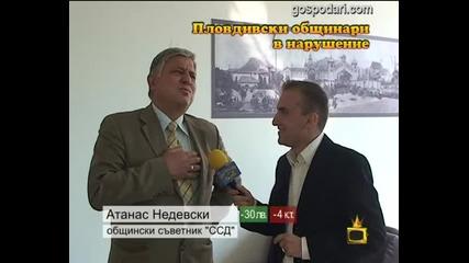 Пловдивски общинари в нарушение 3