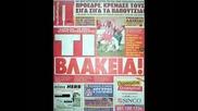 Olympiakos Vs Panathinaikos 0 - 1