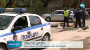Нов случай на пропаднала кола в Пловдив