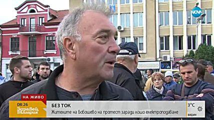 Жителите на Бобошево протестират заради лошо електроподаване