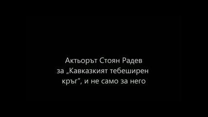 Актьорът Стоян Радев за Кавказкият тебеширен кръг_ и не само за него