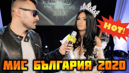 МИС БЪЛГАРИЯ 2020 - ВИЖТЕ КОЯ Е ТЯ!