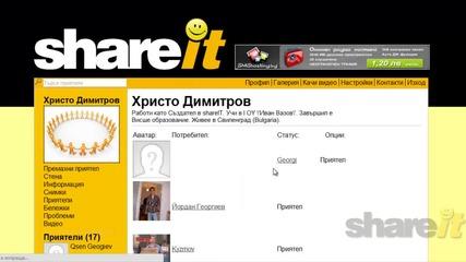 Българската социална мрежа - Shareit
