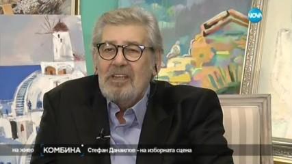Стефан Данаилов на изборната сцена
