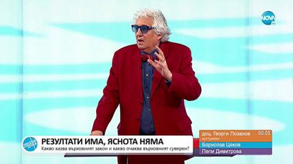 За ситуацията след изборите, думите на Борисов и новозаразените с COVID