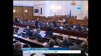 Законът за МВР скара депутатите и разрази буря в парламента - Новините на Нова