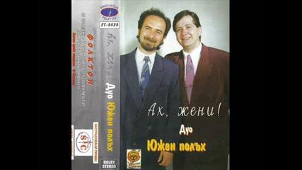 Duo Iujen Poluh - ochakvane