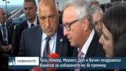 Туск, Юнкер, Меркел, Дол и Вучич поздравиха Борисов за избирането му за министър - председател
