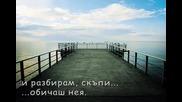 Blansa - Jos Sam Putnik Na Tvom Brodu Превод