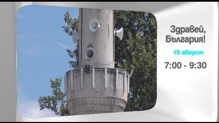 """В """"Здравей, България"""" на 19 август очаквайте"""