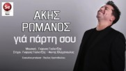 New 2016 Akis Romanos - Gia parti sou - Official audio release 2016