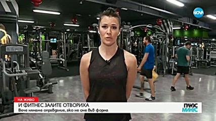 Има ли хора във фитнес залите и спазват ли се правилата там?