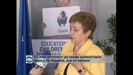 Кристалина Георгиева: Присъединяването на Крим към Русия е много голяма тревога за Европа и света