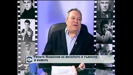 Георги Мамалев: Смирено няма да стоя, и в рая няма да си трая- част 2