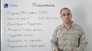 Поддомейните и Seo оптимизацията за търсачки