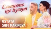 SOFI MARINOVA & USTATA – Слънцето ще изгори