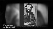 ПортретЪ: Лев Толстой - авторът на