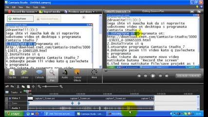 Как се прави видео с Camtasia studio