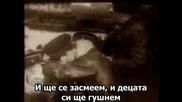 Любе - Там За Туманами Превод