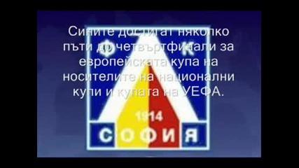 Левски - Документален За Отбора На Народа