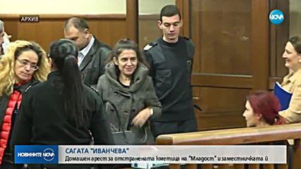 Пускат Иванчева и Петрова под домашен арест