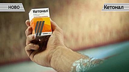 Кетонал - рекламно видео