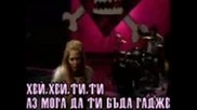 Avril - Girlfriend (превод)