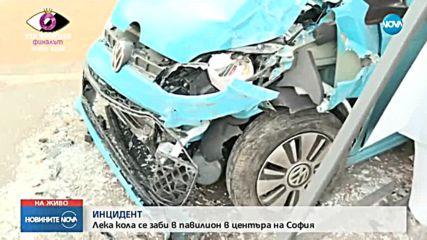 Кола се заби в павилион в центъра на София