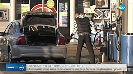 Държавните бензиностанции влизат в парламента