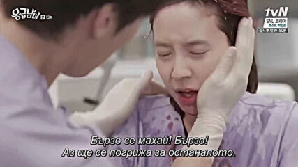 Emergency Couple E13
