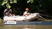 Как се действа в екстремни ситуации в бързи води?