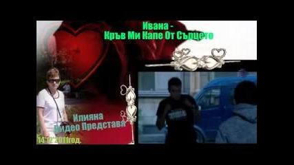 Ивана - Кръв Ми Капе От Сърцето