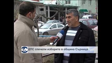 Кандидатът на ДПС печели кметските избори в Сърница