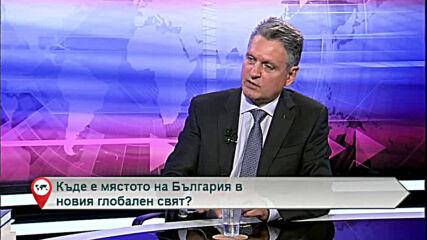 Къде е мястото на България в новия глобален свят?