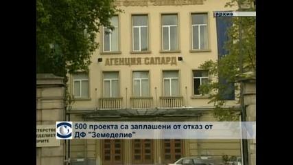 """500 проекта са заплашени от отказ от ДФ """"Земеделие"""""""