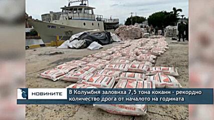 В Колумбия заловиха 7,5 тона кокаин - рекордно количество дрога от началото на годината