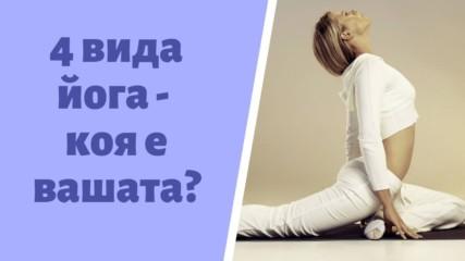 4 вида йога - коя е вашата?