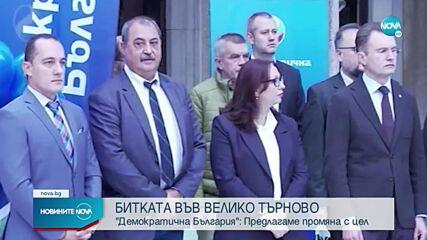 """""""Демократична България"""": Предлагаме промяна с цел"""