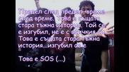 Papa Roach - Sos - Превод /авторски/